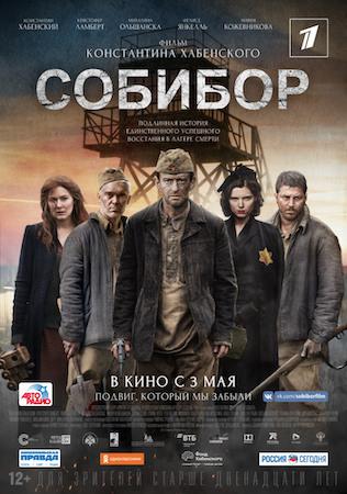 Собибор (2018)