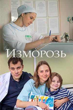 Изморозь (2018)