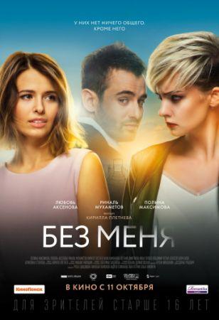 Без меня (2018)