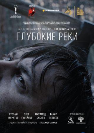 Глубокие реки (2017)