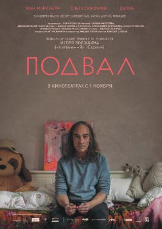 Подвал (2018)