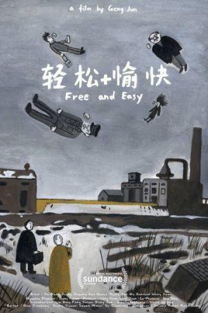 Свободно и легко (2017)