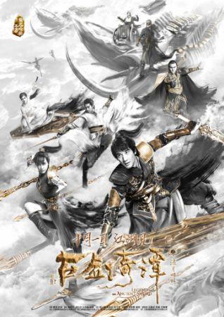 Легенда древнего меча (2018)