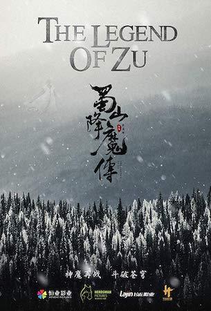 Легенда Зу (2018)