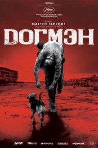 Догмэн (2018)