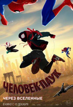 Человек-паук: Через вселенные (2018)