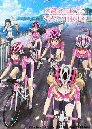 Девичий велоклуб Минами Камакуры (2017)