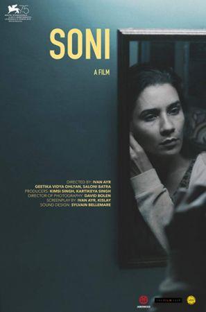 Сони (2018)