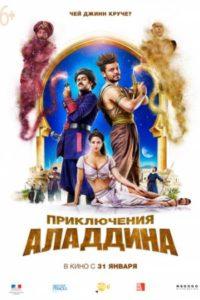 Приключения Аладдина (2019)