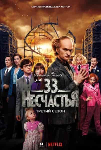Лемони Сникет: 33 несчастья 3 сезон