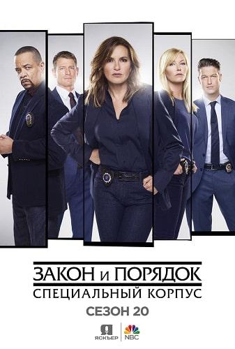Закон и порядок. Специальный корпус 20 сезон