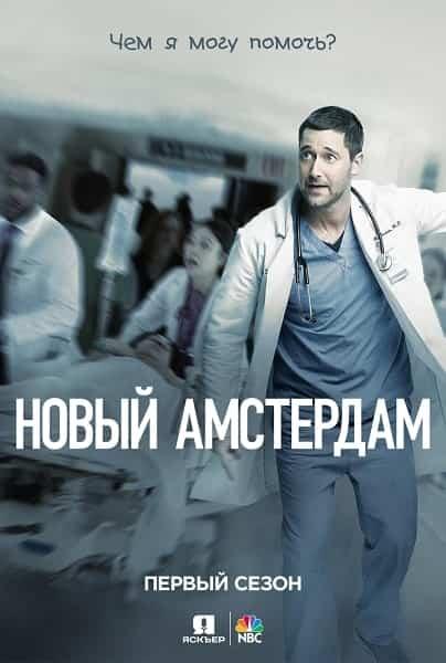 Новый Амстердам 1 сезон