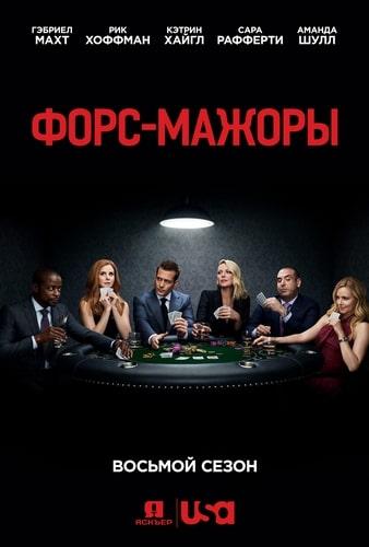 Форс-мажоры 8 сезон