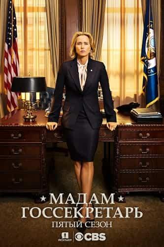Государственный секретарь 5 сезон