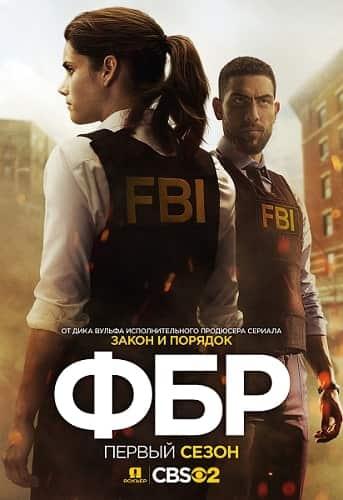 ФБР 1 сезон