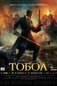 Тобол (2019)