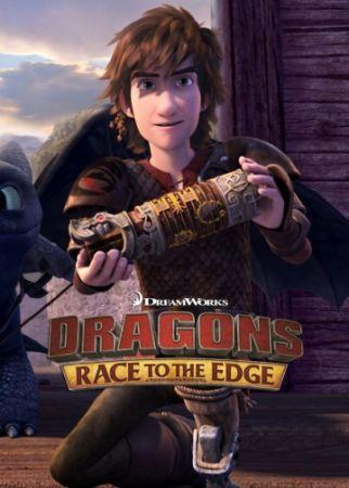 Драконы: Гонка на грани (2015)