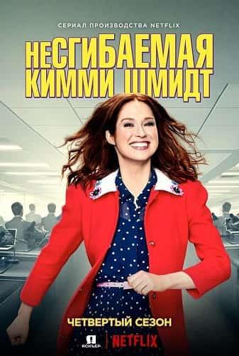 Несгибаемая Кимми Шмидт 4 сезон