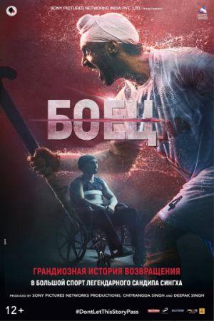 Боец (2018)