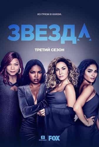 Звезда 3 сезон
