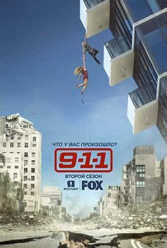 911: Служба спасения 2 сезон