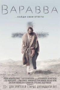Варавва (2018)