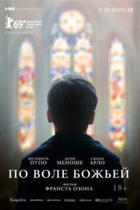 По воле божьей (2019)