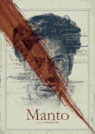 Манто (2018)