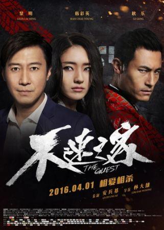 Гость (2016)