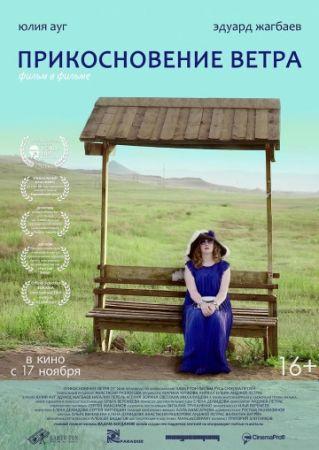 Прикосновение ветра (2016)