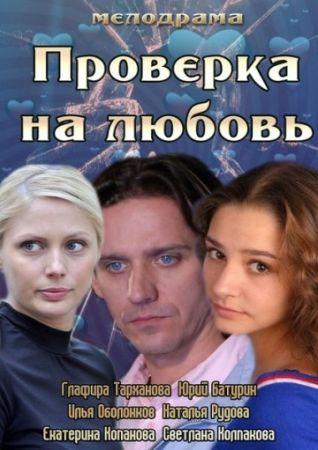 Проверка на любовь (2013)