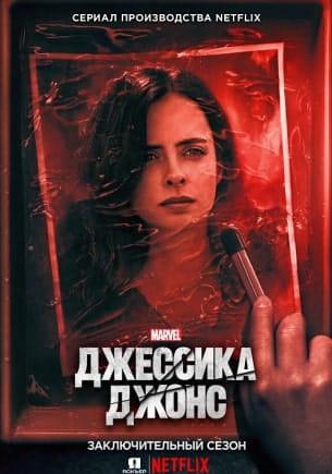 Джессика Джонс 3 сезон