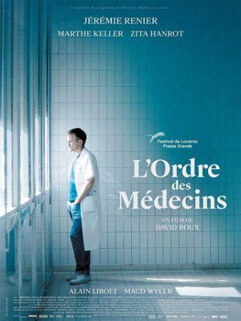Коллегия врачей (2018)