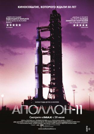 Аполлон-11 (2019)