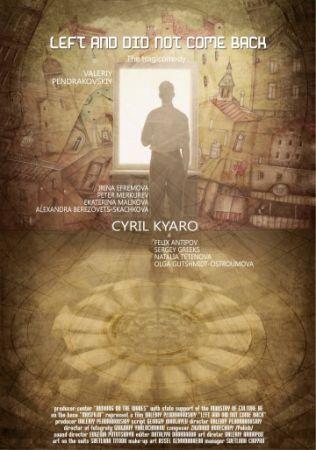 Ушёл и не вернулся (2011)