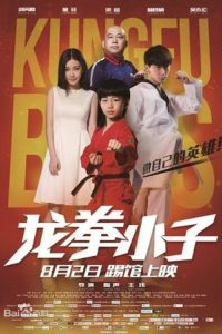 Кунг-фу парни (2016)