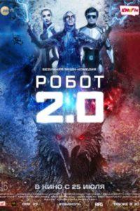 Робот 2.0 (2018)