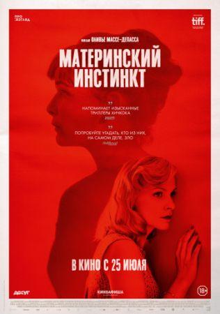 Материнский инстинкт (2018)