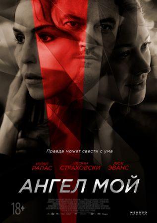 Ангел мой (2019)