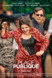 Общественное место (2018)