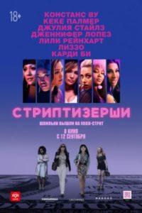 Стриптизёрши (2019)