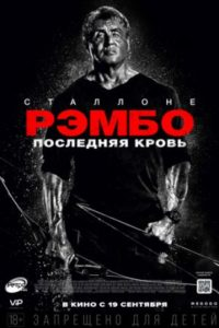 Рэмбо: Последняя кровь (2019)