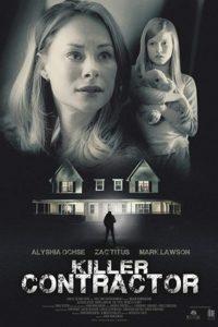 Подрядчик-убийца (2019)