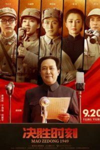 Председатель Мао в 1949 году (2019)