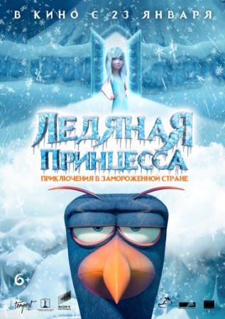Ледяная принцесса (2019)