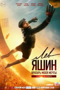 Лев Яшин. Вратарь моей мечты (2019)