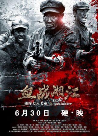 Битва на реке Сянцзян (2017)