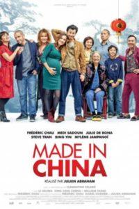 Сделано в Китае (2019)