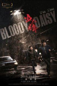 Кровавая маргаритка (2019)