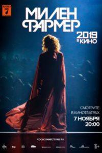 Милен Фармер 2019 – в кино (2019)